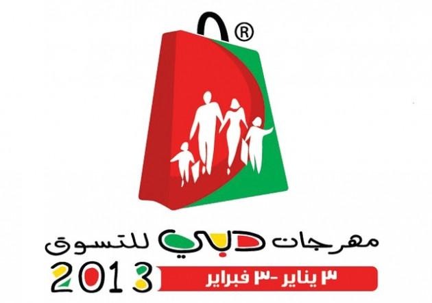 مهرجان دبي 2013 للتسويق
