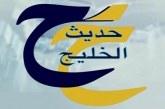 """الأكاديمية والباحثة الكويتية د. فاطمة السالم في """"حديث الخليج"""""""